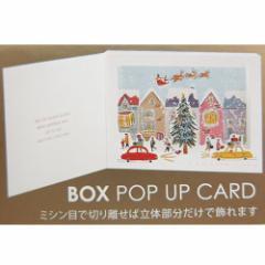 ルイーズ クリスマスカード BOXポップアップカード タウン ギフト雑貨グッズ メール便可