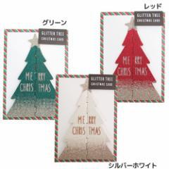クリスマスカード グリッターツリーカード ギフト雑貨グッズ メール便可