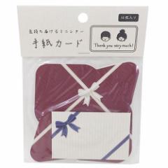 ひみつのレターボックス用手紙カード 10枚組 メッセージカード 寄せ書き ありがとう おもしろグッズ メール便可