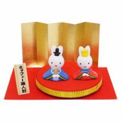 ミッフィー キャラクターひな人形 丸台雛 コンパクトサイズ ディックブルーナ 絵本キャラクター グッズ