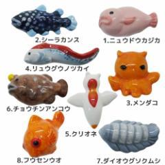 深海魚 キッチン雑貨 深海魚箸置き シーランス メンダコ クリオネ ダイオウグソクムシ 面白グッズ メール便可