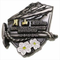 日本百名山 ピンバッジ イブシピンズ 月山 登山グッズ メール便可
