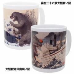 ゴジラ マグカップ 陶器製マグ 浮世絵シリーズ キャラクター グッズ