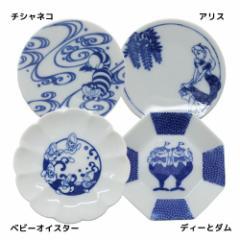ふしぎの国のアリス ミニ小皿 陶磁器製豆皿ディズニー キャラクター グッズ