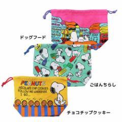 スヌーピー ランチ巾着 マチ付き巾着袋 2017SS ピーナッツ キャラクターグッズ メール便可