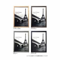 取寄品 ノーベル アート パネル A4 フレーム 木製 額縁 ポスター 紙 サイズ デザイン 雑貨インテリア
