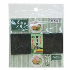 サラダ巻き メモ帳 ダイカット メモ 海苔巻き 面白 雑貨グッズ メール便可