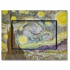 取寄品 送料無料 名画 アートポスター 額付 ビッグアート ヴィンセント・ヴァン・ゴッホ 星月夜 インテリアグッズ