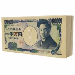 野口英世 消しゴム お札ケシゴム 一千万円 おもしろ雑貨グッズ メール便可