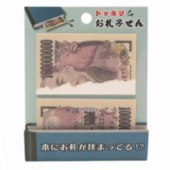 福沢諭吉 付箋 ドッキリ お札ふせんセット 壱億円 おもしろ雑貨グッズ メール便可