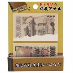 守礼門 付箋 ドッキリ お札ふせんセット 二千万円 おもしろ雑貨グッズ メール便可