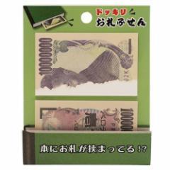 野口英世 付箋 ドッキリ お札ふせんセット 一千万円 おもしろ雑貨グッズ メール便可