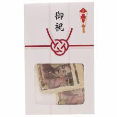 ご祝儀袋 メモ帳 お札メモ 壱億円 おもしろ雑貨グッズ メール便可