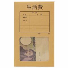 生活費 メモ帳 お札メモ 五千万円 おもしろ雑貨グッズ メール便可
