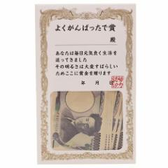賞状 メモ帳 お札メモ 一千万円 おもしろ雑貨グッズ メール便可