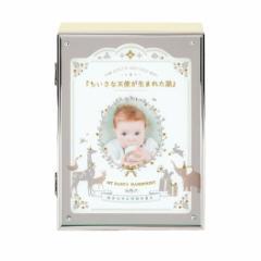取寄品 送料無料 写真立て ベビーハンドプリントフレーム ANGE オルゴール付き 赤ちゃん雑貨通販