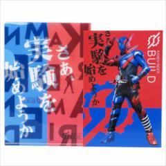 仮面ライダービルド ポストカード A6ファイルケース付きPOST CARD キャラクターグッズ メール便可