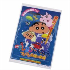 クレヨンしんちゃん 缶バッジ 長方形カンバッジ ブリブリ王国の秘宝 アニメキャラクターグッズ メール便可
