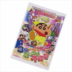 クレヨンしんちゃん 缶バッジ 長方形カンバッジ 3分ポッキリ大進撃 アニメキャラクターグッズ メール便可
