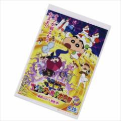 クレヨンしんちゃん 缶バッジ 長方形カンバッジ ユメミーワールド大突撃 アニメキャラクターグッズ メール便可
