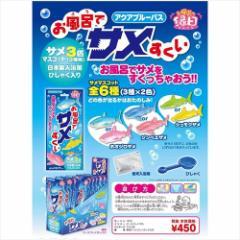 お風呂でサメすくい 入浴剤 単品 おもちゃ付きバスパウダー アクアブルーバス お風呂で縁日 おもしろ雑貨グッズ