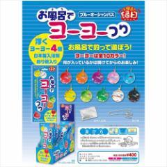 お風呂でヨーヨー釣り 入浴剤 単品 おもちゃ付きバスパウダー ブルーオーシャンバス お風呂で縁日 おもしろ雑貨グッズ メール便可