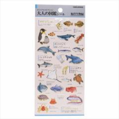 海洋生物 シールシート 大人の図鑑シール おもしろ雑貨グッズ メール便可