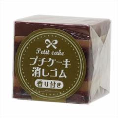 チョコケーキ 消しゴム プチケーキケシゴム おもしろ雑貨グッズ メール便可