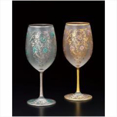 取寄品 送料無料 EL DORADO ステムグラス ARABESQUE G&S ペアセット wine 石塚硝子食器通販