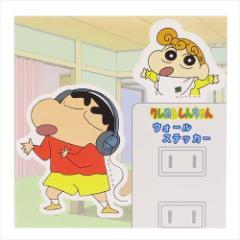 クレヨンしんちゃん ウォールデコステッカー スイッチシール しんのすけとひまわり アニメキャラクターグッズ メール便可