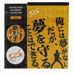 平成仮面ライダー メモ帳 メモ&マグネット2個セット ファイズ キャラクターグッズ通販 メール便可