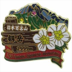 日本百名山 ピンバッジ 2段ピンズ 剱岳 登山グッズ通販 メール便可
