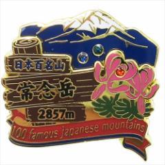 日本百名山 ピンバッジ 2段ピンズ 常念岳 登山グッズ通販 メール便可