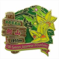 日本百名山 ピンバッジ 2段ピンズ 剣山 登山グッズ通販 メール便可
