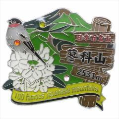 日本百名山 ピンバッジ 1段ピンズ 蓼科山 登山グッズ通販