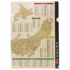 日本三百名山 ファイル A3ビッグクリアファイル 登山グッズ通販