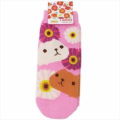 カピバラさん 女性用靴下 レディースソックス ガーベラ キャラクターグッズ通販 メール便可