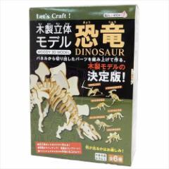 DINOSOUR クラフトフィギュア 木製立体パズル恐竜 自由研究グッズ通販 メール便可