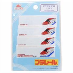 プラレール 名前ラベル まいネーム 4枚セット E6系新幹線 こまち 鉄道 入園入学準備雑貨 キャラクター グッズ メール便可
