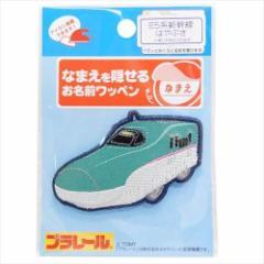プラレール ネームワッペン ペラっとネーム E5系新幹線 はやぶさ 鉄道 入園入学準備雑貨 キャラクター グッズ メール便可