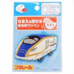 プラレール ネームワッペン ペラっとネーム E7系新幹線 かがやき 鉄道 入園入学準備雑貨 キャラクター グッズ メール便可