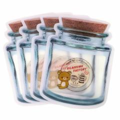 リラックマ 自立保存袋 スタンドジッパーバッグM 4枚セット 2018AW サンエックス 14.3×18.9×6cm キャラクター グッズ メール便可