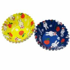 ミッフィー キャラ弁 雑貨 電子レンジ対応 おかずカップ 8号 miffy17 ディックブルーナ 2柄 計60枚入り 絵本キャラクター グッズ