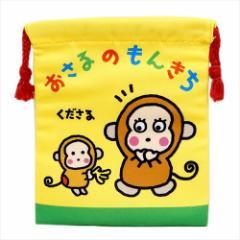 おさるのもんきち 巾着袋 きんちゃくポーチ なつかしシリーズ サンリオ 18×20.5cm キャラクター グッズ メール便可