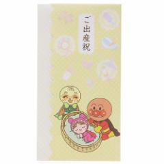 アンパンマン ご祝儀袋 ご出産祝い 中封筒付き キャラクター グッズ メール便可