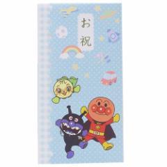 アンパンマン ご祝儀袋 お祝い 水色 中封筒付き キャラクター グッズ メール便可