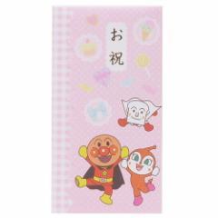 アンパンマン ご祝儀袋 お祝い 桃色 中封筒付き キャラクター グッズ メール便可