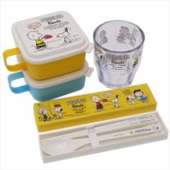 スヌーピー ランチセット お弁当3点セット 弁当箱 箸 スプーン コップ キャラクター グッズ