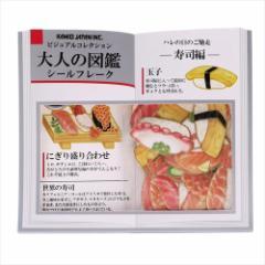 大人の図鑑 ミニステッカー シールフレーク 寿司 ビジュアルコレクション デコレーション グッズ メール便可