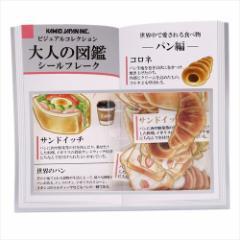 大人の図鑑 ミニステッカー シールフレーク パン ビジュアルコレクション デコレーション グッズ メール便可